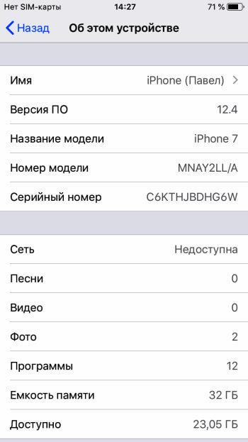 Определение версии iOS
