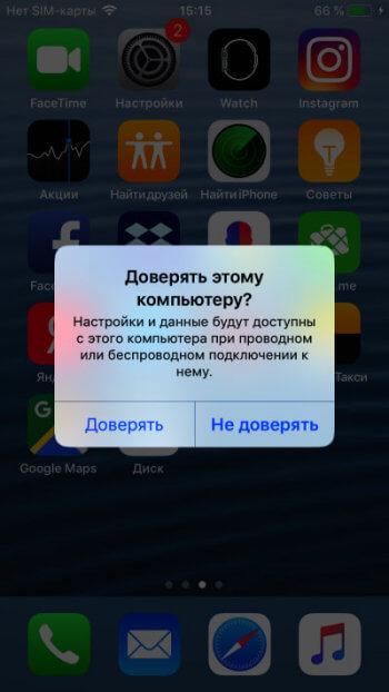 Потом сделать тоже самое на iPhone