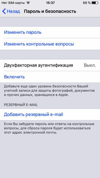 Проверка состояния двухфакторной аутентификации iOS