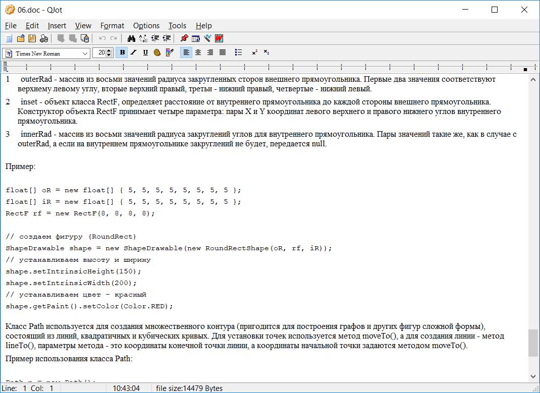 QJot легкий текстовый редактор для слабого компьютера