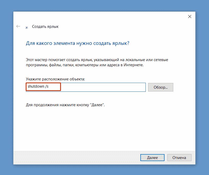 Создание ярлыка для отключения компьютера Windows 10