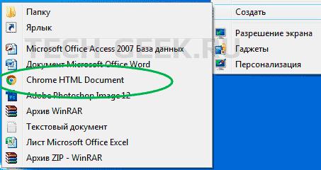 Добавление пунктов в меню «Создать» Windows