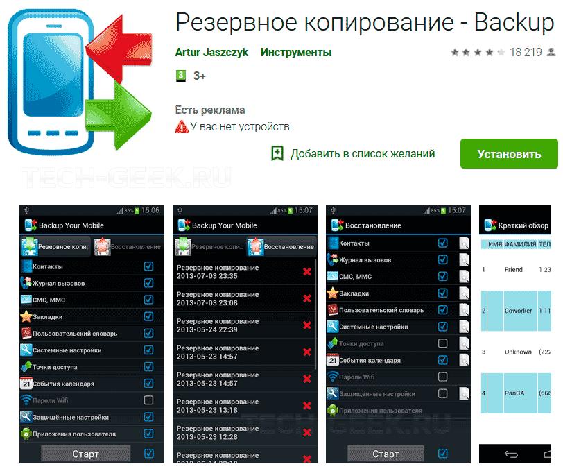 Создать резервную копию Андроид приложением Backup Your Mobile