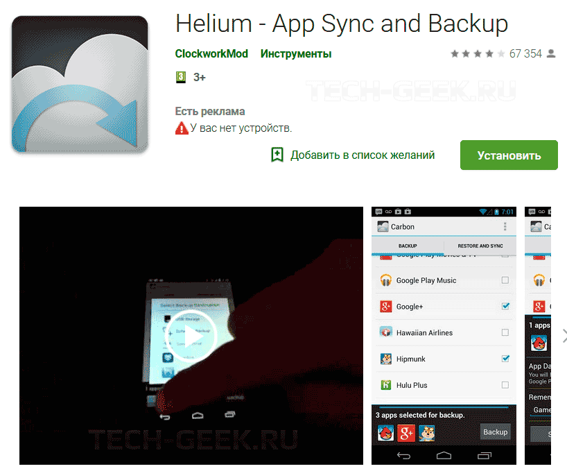 Резервное копирование Андроид Super Backup
