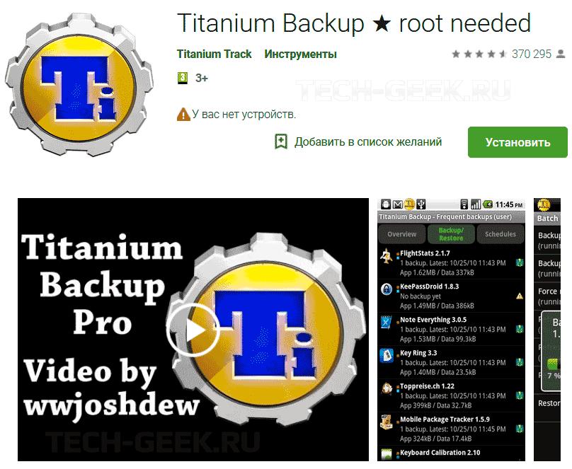 Резервное копирование Андроид Titanium