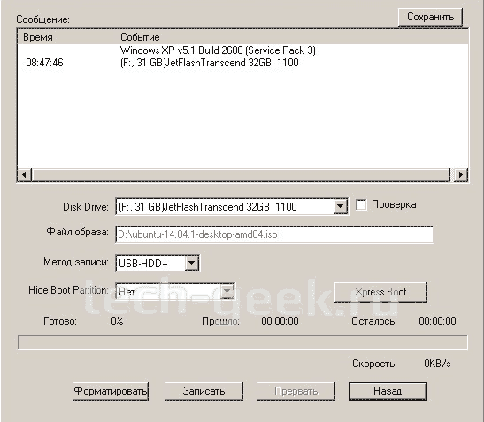 Запись образа диска на флешку