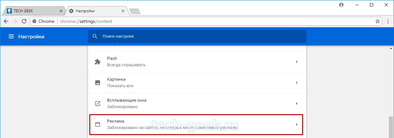 Chrome меню настройка рекламы