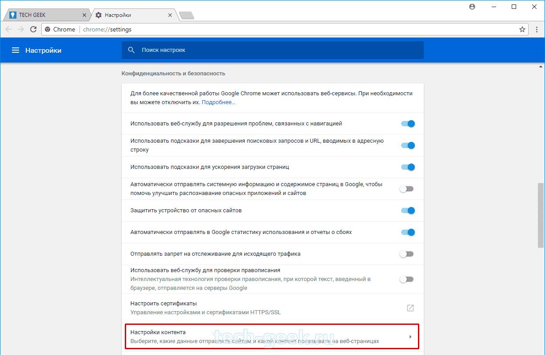 Chrome меню дополнительные настройки