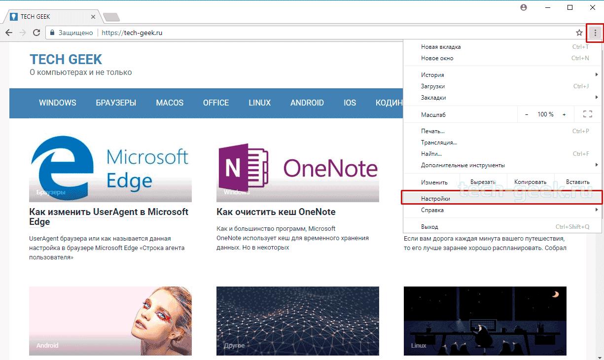 меню настройки Chrome