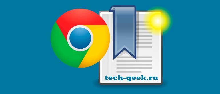Поиск и удаление одинаковых и нерабочих закладок Chrome