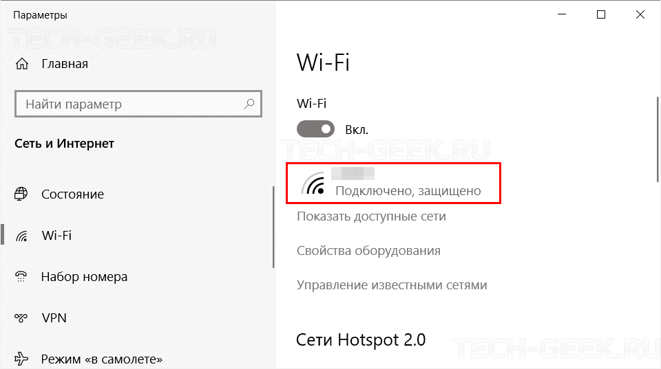 Узнать тип безопасности сети WiFi Windows 10