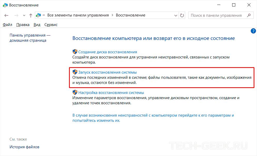 Не работает копирование и вставка. Восстановление системы в панели управления Windows