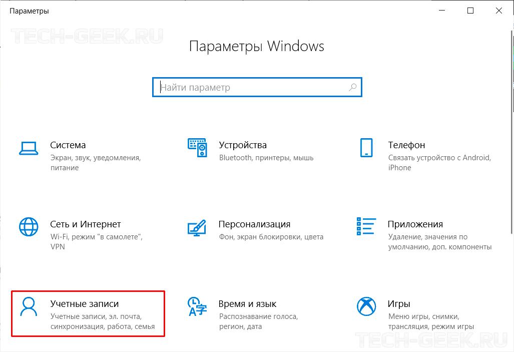 Не получается скопировать и вставить. Учетные записи в параметрах Windows