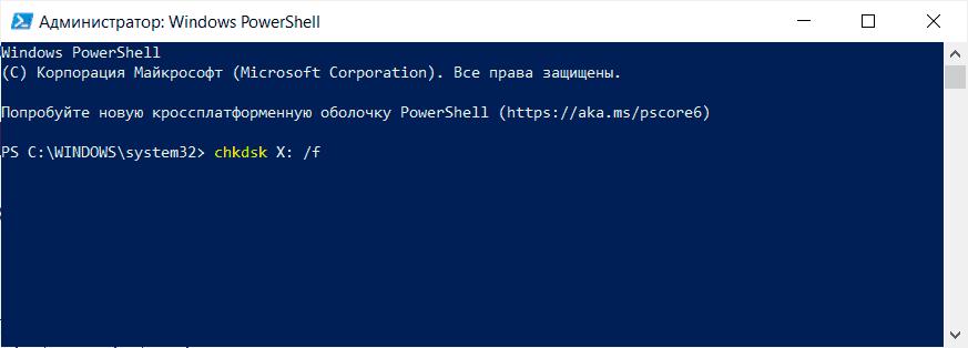 Исправить вставку копии не работает Windows PowerShell Windows Admin Type Command