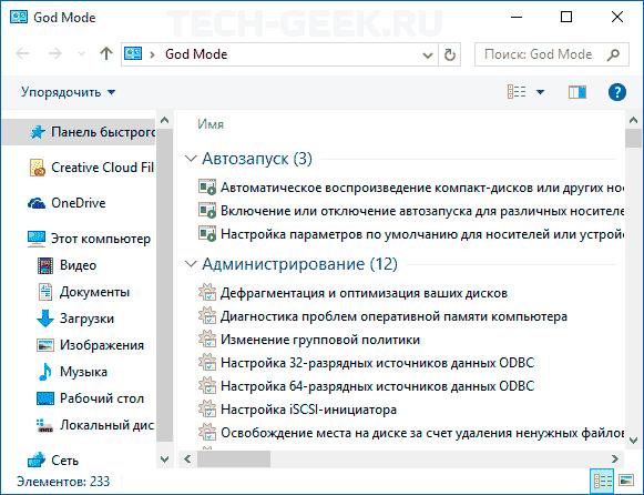 режим бога Windows 10