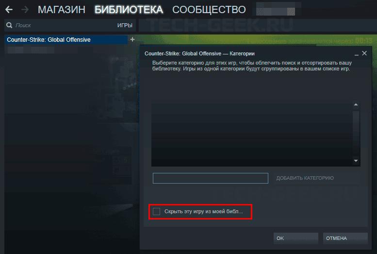 Скрыть игру из библиотеки Steam