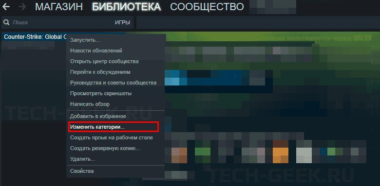 Скрыть игры из библиотеки Steam