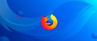 Как отключить автовоспроизведение звука в Firefox