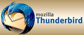 Как пользоваться Mozilla Thunderbird при работе с несколькими e-mail
