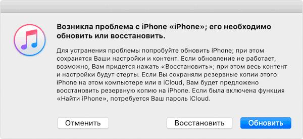 Сообщение iTunes о необходимости восстановления устройства