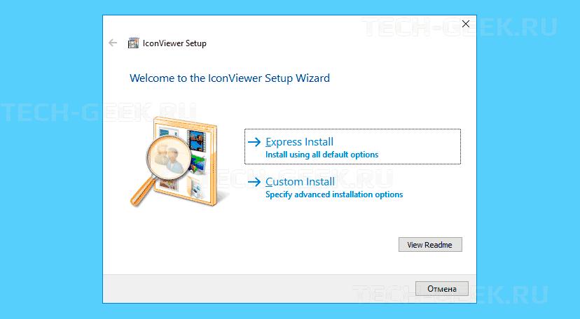 Установки программы для извлечения иконок в Windows 10