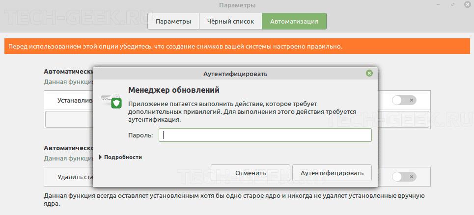 удалить старые ядра Linux Mint