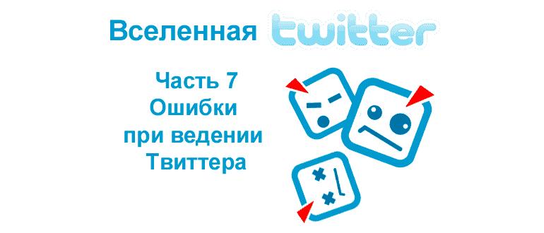 Ошибки при ведении микроблога Twitter