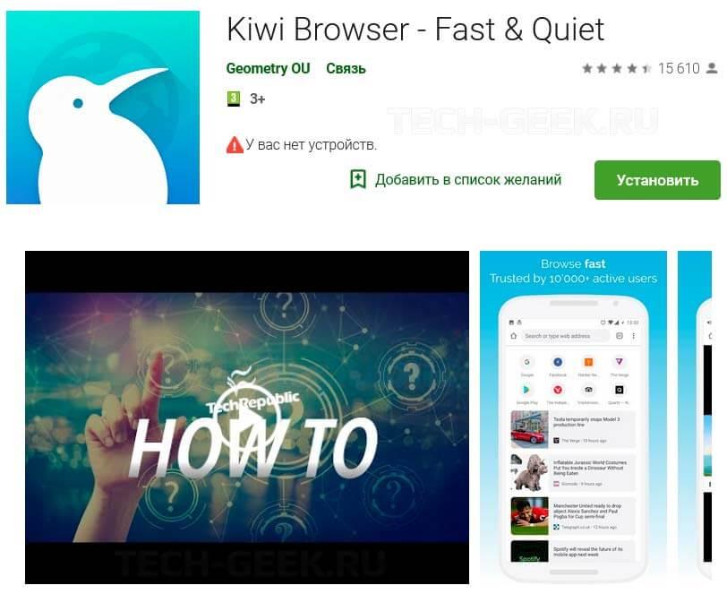Расширения Chrome Андроид Kiwi Install