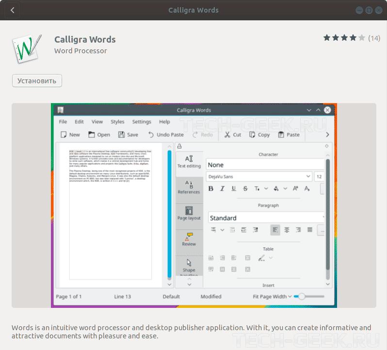 Репозиторий текстового редактора для Linux
