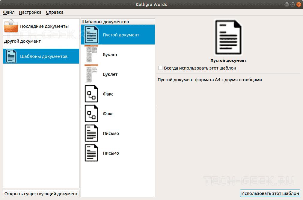 Выбор шаблона в текстового редакторе Calligra Word