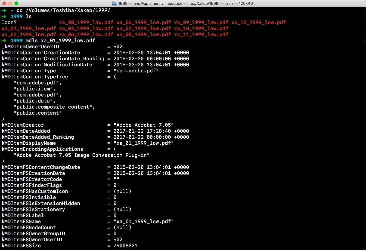 поиск mac os терминал