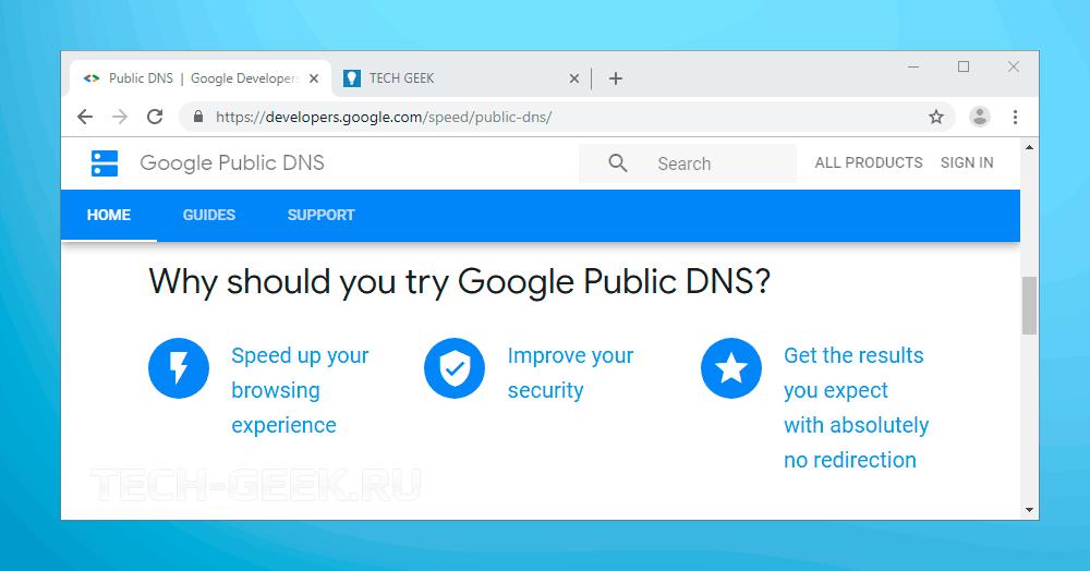 Публичный DNS сервер Google