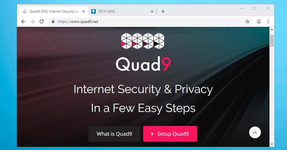 Публичный DNS сервер Quad9