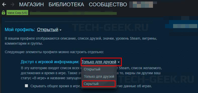 Скрыть игры в Steam