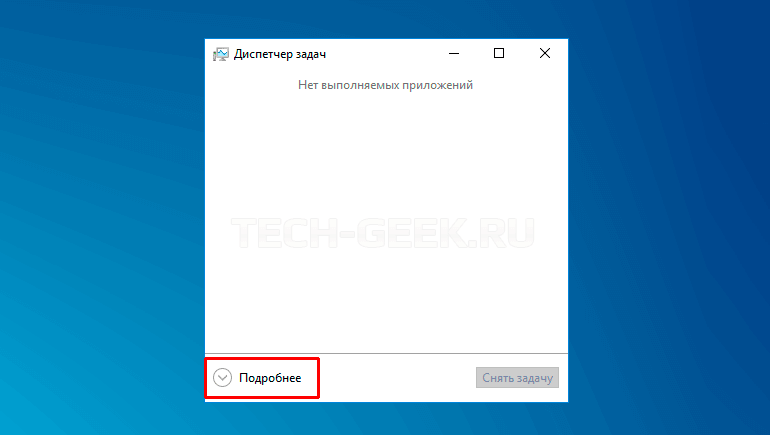 Диспетчер задач Windows 10 кнопка подробнее