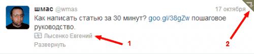 Автоматическое наполнение Твиттер