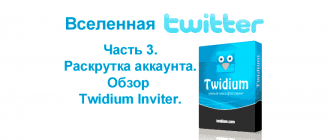 Обзор Twidium Inviter