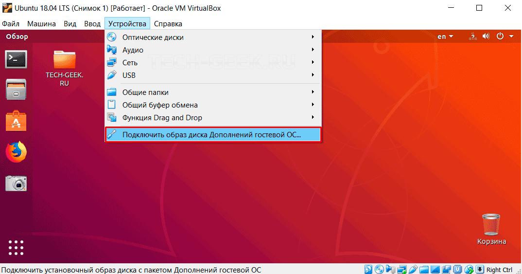Установка дополнения гостевой ОС VirtualBox в LInux