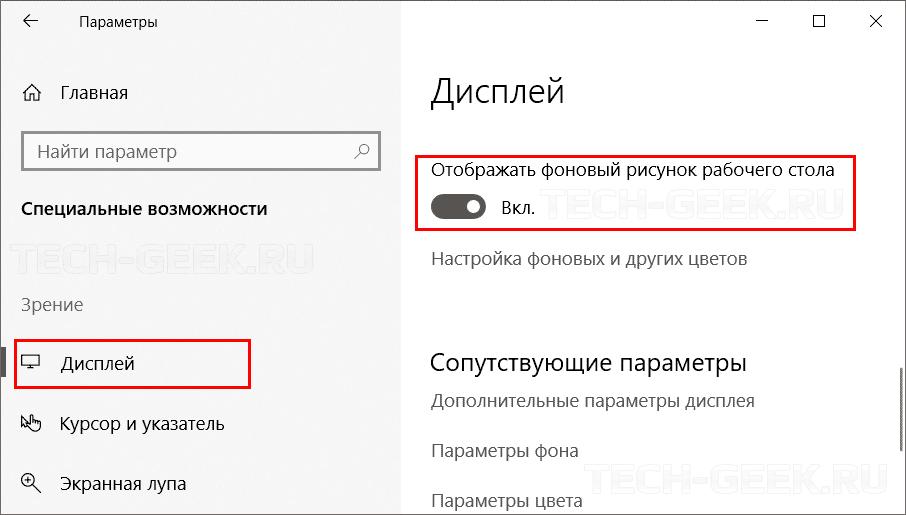 Включить отключить обои Windows 10