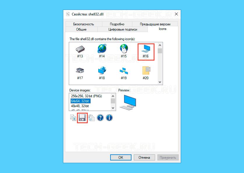 Windows 10 Извлечь значок из файла с помощью IconViewer