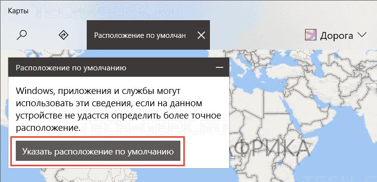 Windows 10 карты «Установить местоположение по умолчанию»