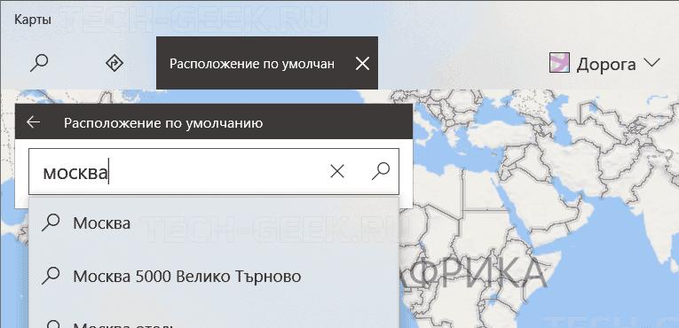 Карты Windows 10 установить местоположение по умолчанию, используя адрес