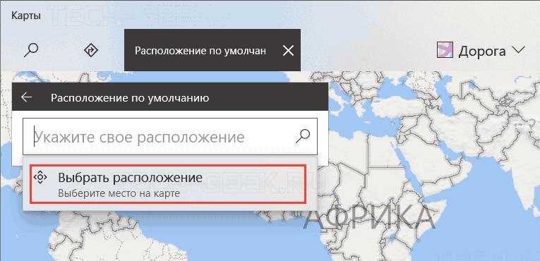 Карты Windows 10 установить местоположение по умолчанию, используя карту