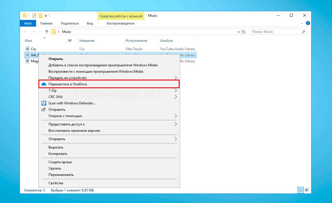Windows 10 Переместить в Onedrive Контекстное меню