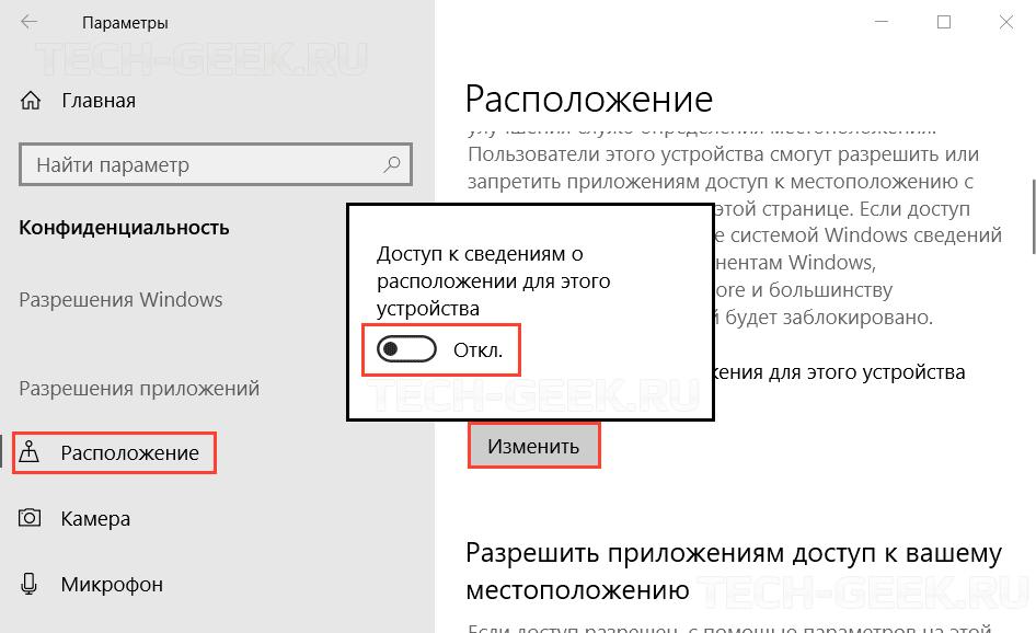 Включить местоположение в Windows 10
