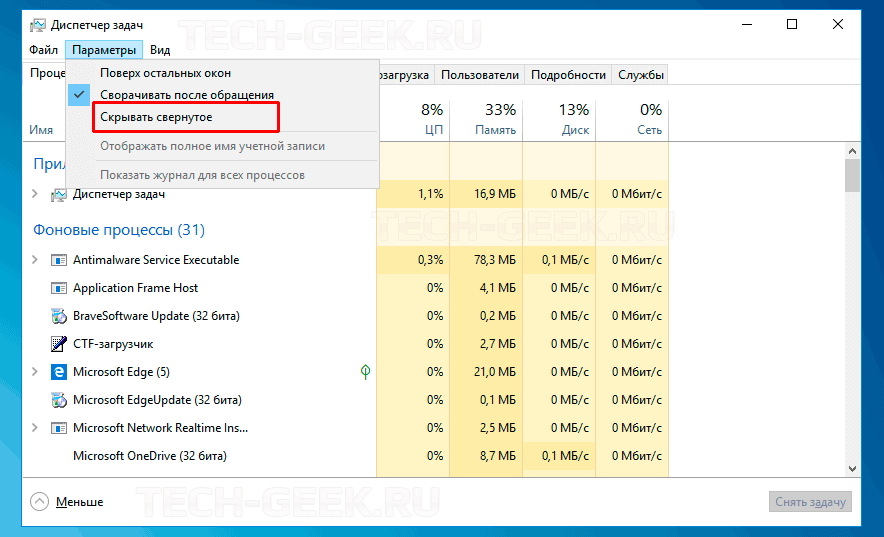 Свернуть диспетчер задач Windows 10