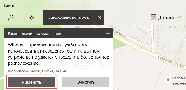 Windows 10 «Изменить местоположение по умолчанию»