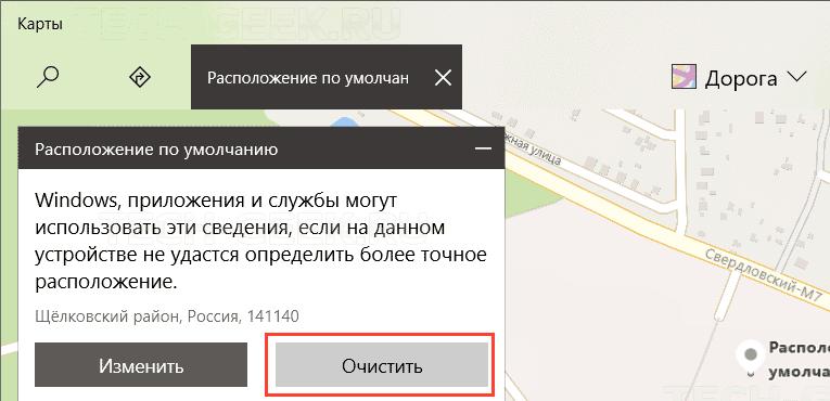 Windows 10 Удалить Местоположение по умолчанию