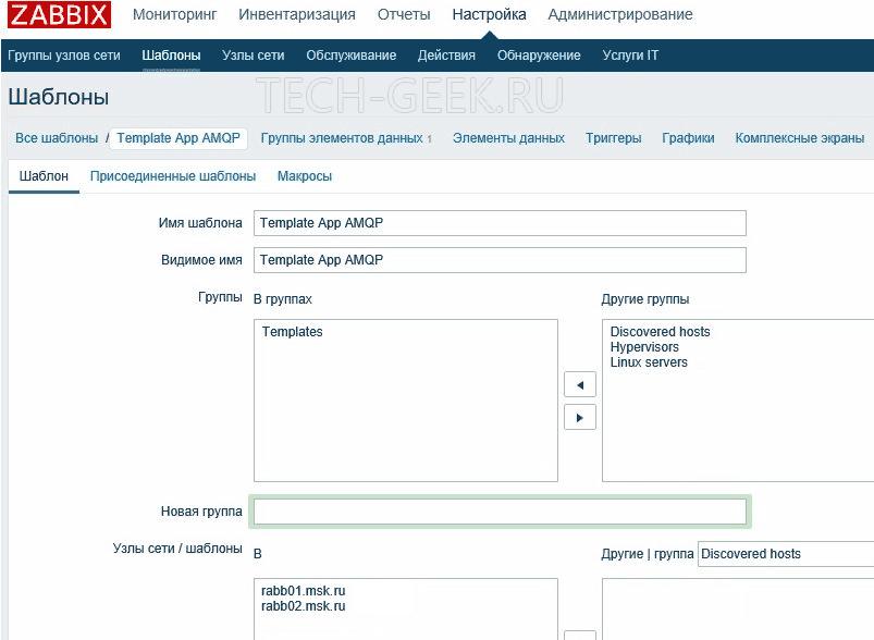 Настройка шаблона Zabbix