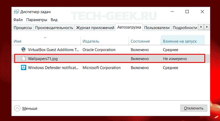 добавленный файл в процессах автозагрузки windows
